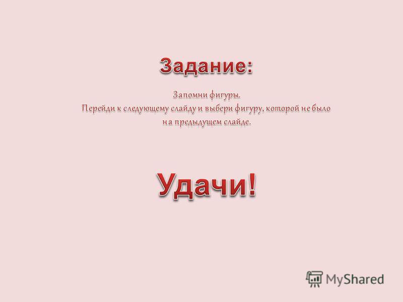 Развивающая игра «Что лишнее?» Цель: развитие зрительной памяти http://lutiksol.narod2.ru/razvitie_poznavatel nih_psihicheskih_protsessov/pamyat/