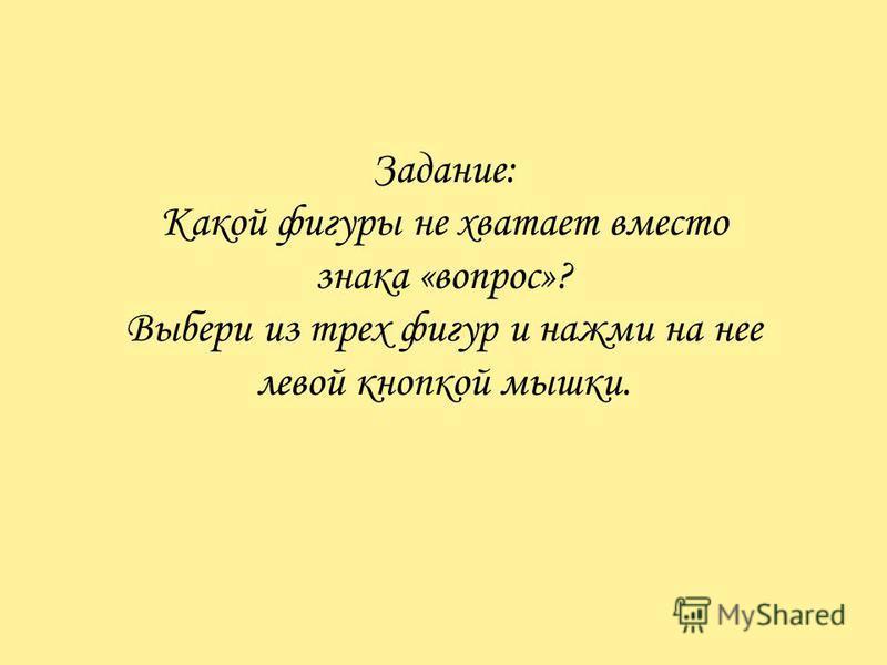 http://lutiksol.narod2.ru/razvitie_poznavatelnih_psihicheskih_protses sov/mishlenie/naidi_figuru.ppt
