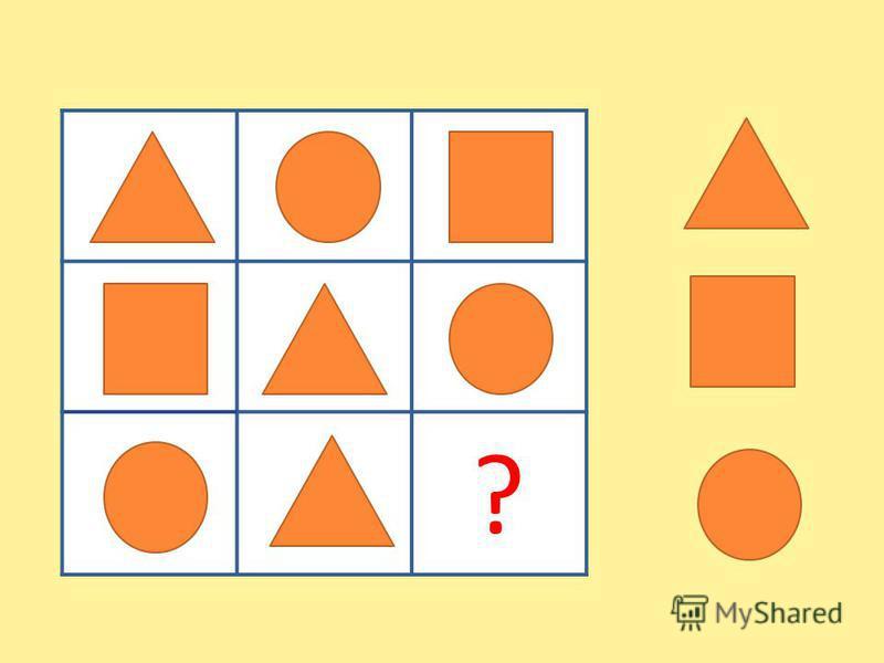 Задание: Какой фигуры не хватает вместо знака «вопрос»? Выбери из трех фигур и нажми на нее левой кнопкой мышки.
