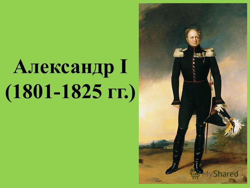 Александр I (1801-1825 гг.)