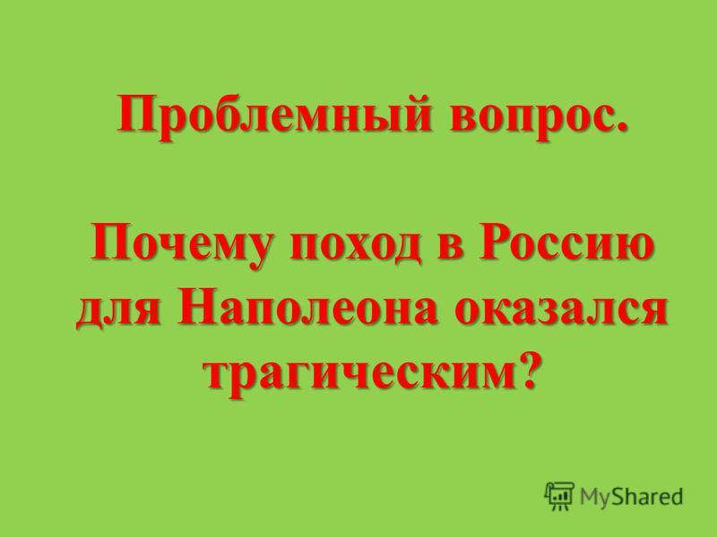 Проблемный вопрос. Почему поход в Россию для Наполеона оказался трагическим?