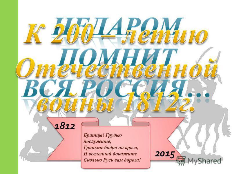 1812 2015