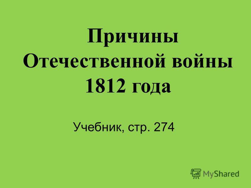 Причины Отечественной войны 1812 года Учебник, стр. 274