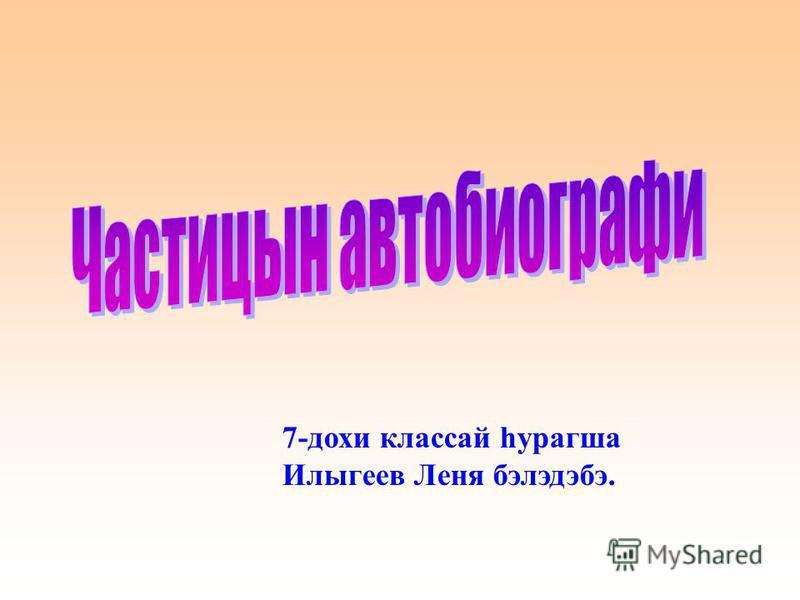 7-дохи классай һуракша Илыгеев Леня бэлэдэбэ.
