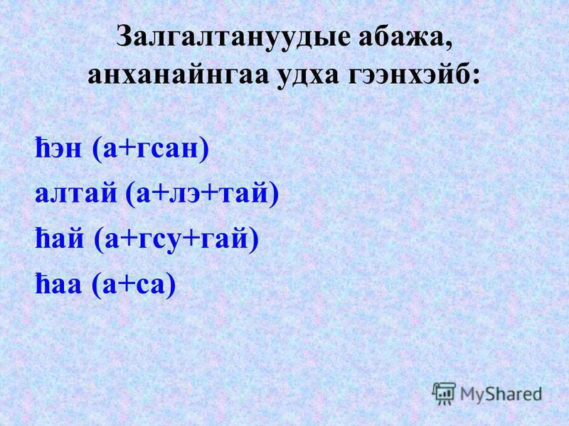 Залгалтануудые абаза, ан ханайнгаа духа гээнхэйб: ћэн (а+гсан) алтай (а+лэ+тай) ћай (а+ксу+гай) ћаа (а+са)