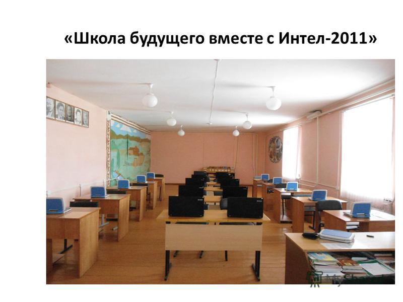 «Школа будущего вместе с Интел-2011»