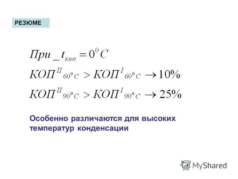 РЕЗЮМЕ Особенно различаются для высоких температур конденсации