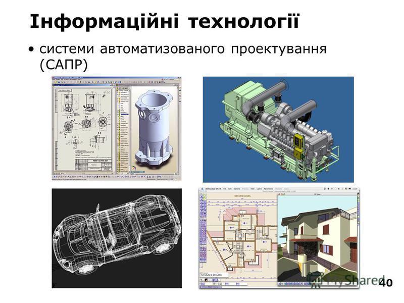 40 Інформаційні технології системи автоматизованого проектування (САПР)