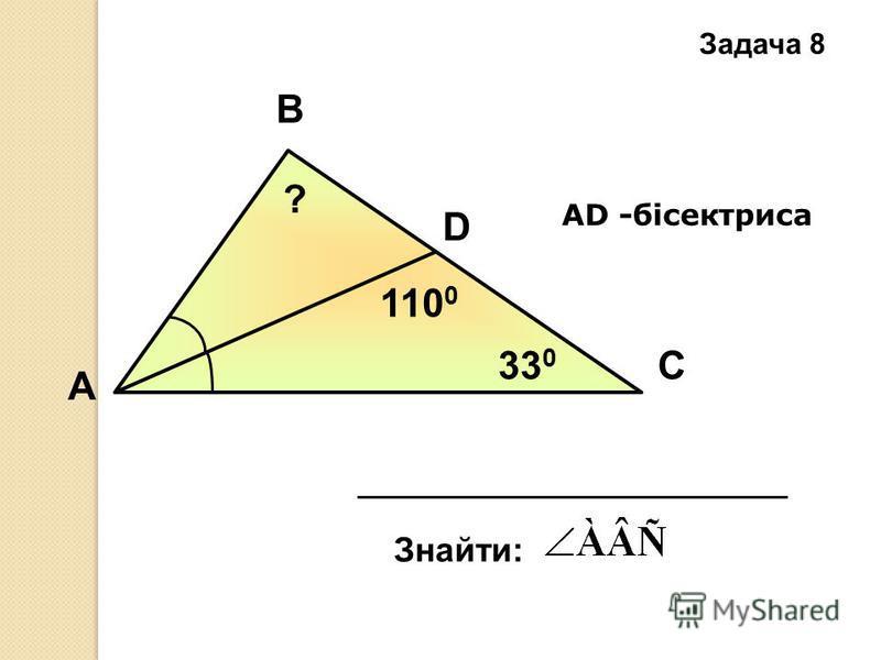 А В С D 33 0 110 0 АD -бісектриса Знайти: ? Задача 8