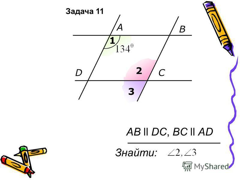 A B DC 1 2 3 AB ll DC, BC ll AD Знайти: Задача 11