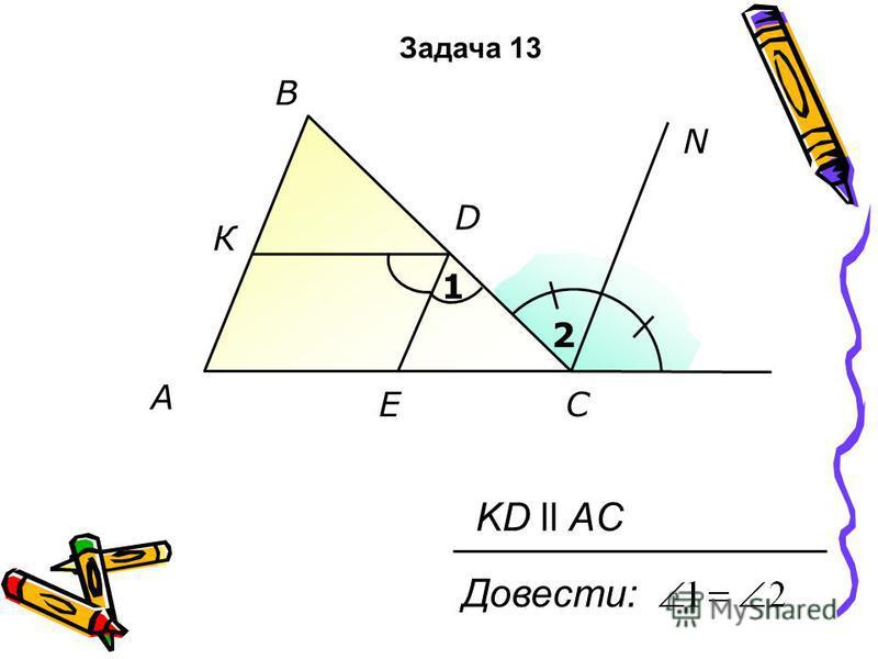 A B E N C D 1 2 Довести: К KD ll AC Задача 13
