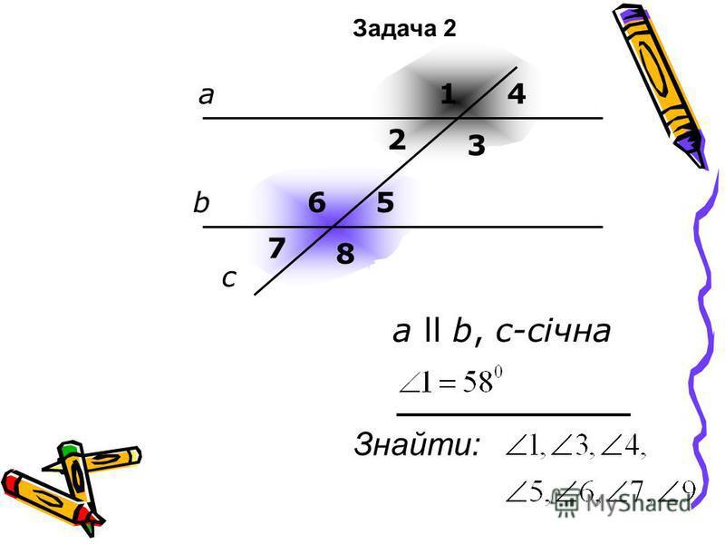 а b 1 3 4 56 7 8 2 c Знайти: а ll b, с-січна Задача 2