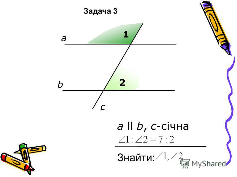 1 2 а b c а ll b, с-січна Знайти: Задача 3