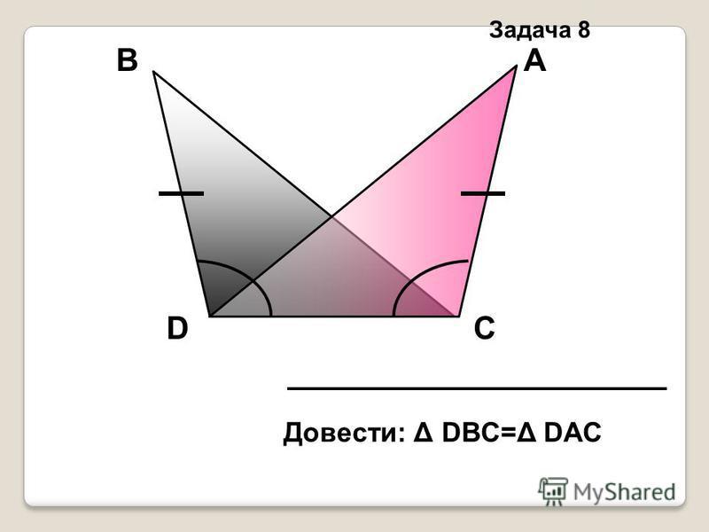 D АВ С Довести: Δ DВС=Δ DАС Задача 8