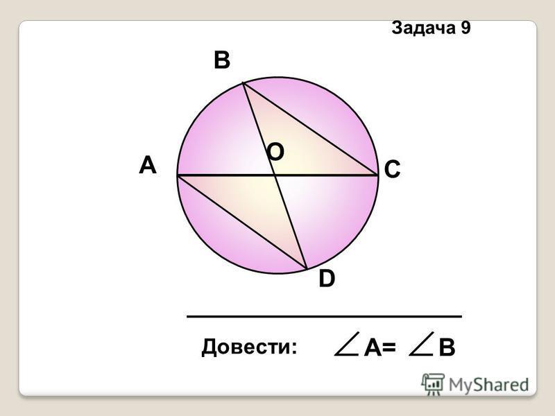 А В C D О Довести: А=В Задача 9