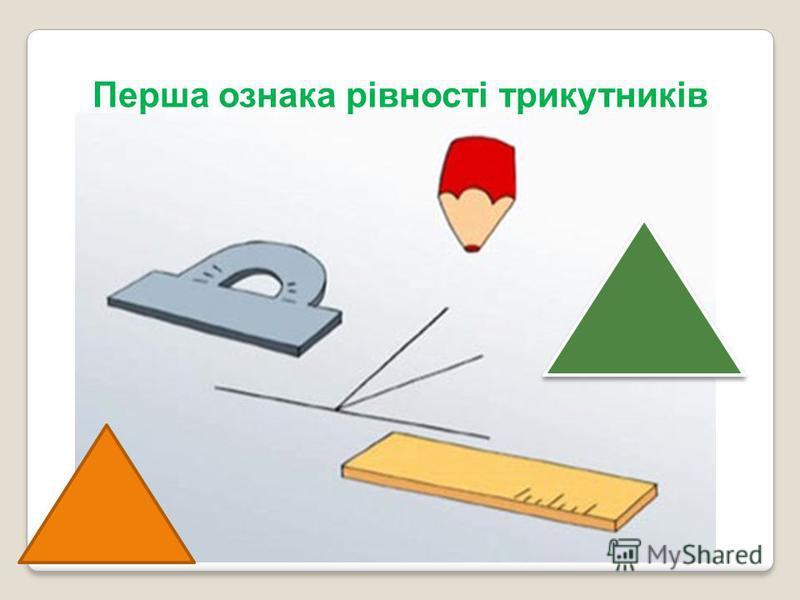 Перша ознака рівності трикутників