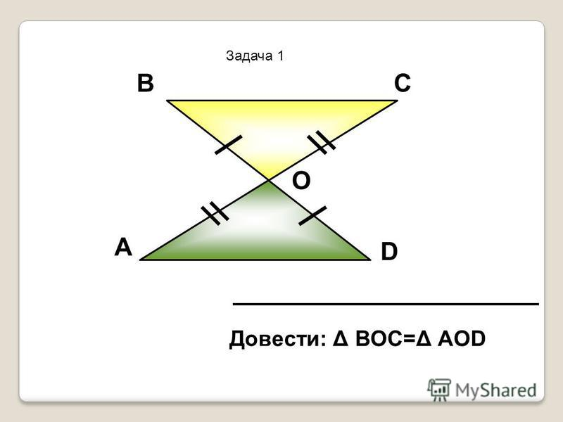 А ВС D О Довести: Δ ВОС=Δ АОD Задача 1