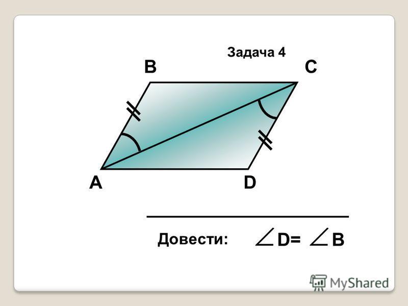 А ВС D Довести: D=D=В Задача 4