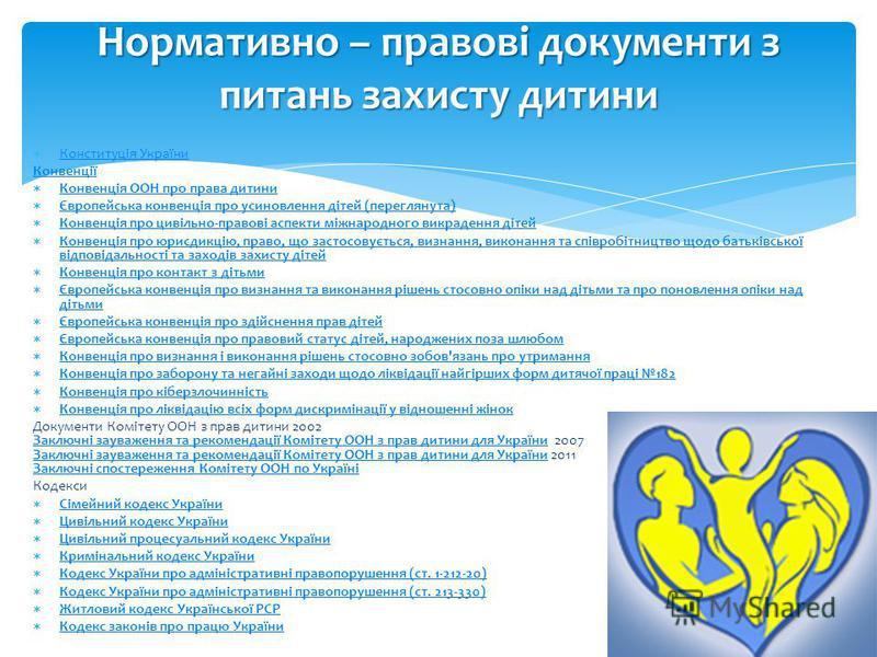 Конституція України Конвенції Конвенція ООН про права дитини Європейська конвенція про усиновлення дітей (переглянута) Конвенція про цивільно-правові аспекти міжнародного викрадення дітей Конвенція про юрисдикцію, право, що застосовується, визнання,