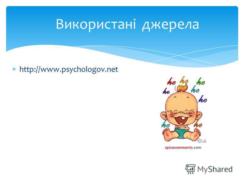 http://www.psychologov.net Використані джерела