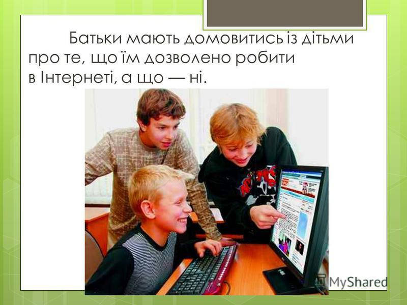Батьки мають домовитись із дітьми про те, що їм дозволено робити в Інтернеті, а що ні.