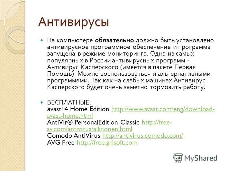 Антивирусы На компьютере обязательно должно быть установлено антивирусное программное обеспечение и программа запущена в режиме мониторинга. Одна из самых популярных в России антивирусных программ - Антивирус Касперского ( имеется в пакете Первая Пом