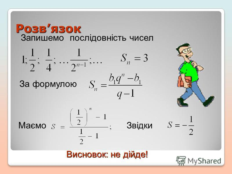 Розвязок Запишемо послідовність чисел За формулою Маємо Висновок: не дійде! Звідки