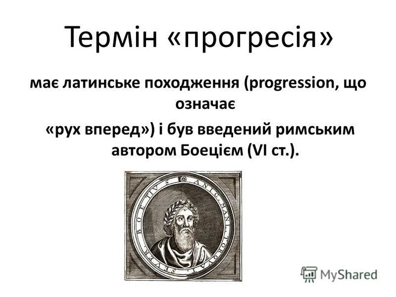 Термін «прогресія» має латинське походження (progression, що означає «рух вперед») і був введений римським автором Боецієм (VI ст.).