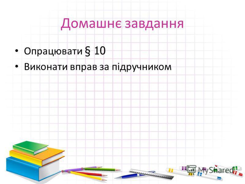Домашнє завдання Опрацювати § 10 Виконати вправ за підручником