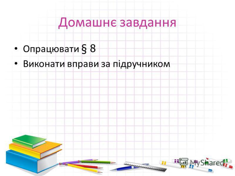 Домашнє завдання Опрацювати § 8 Виконати вправи за підручником