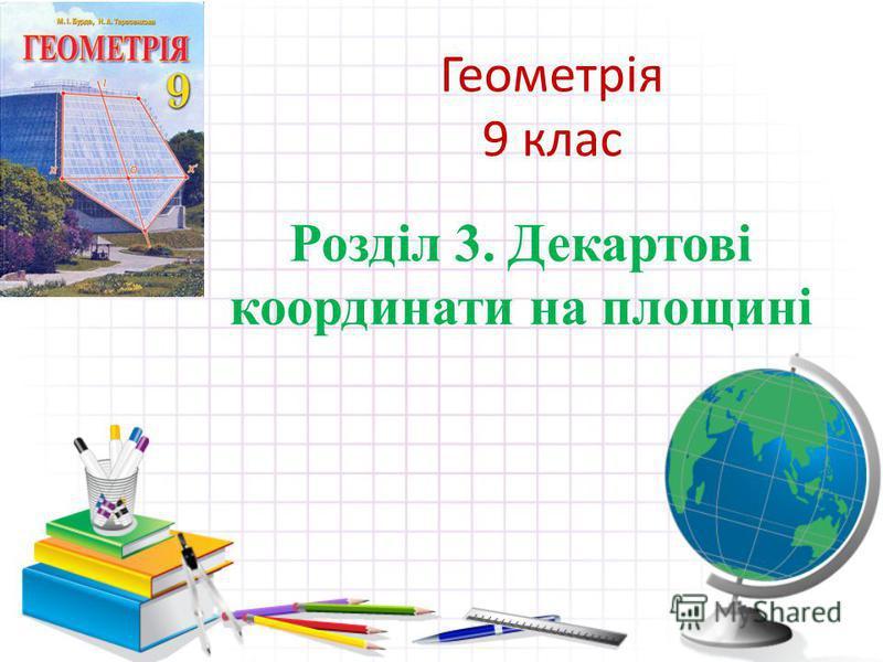 Геометрія 9 клас Розділ 3. Декартові координати на площині