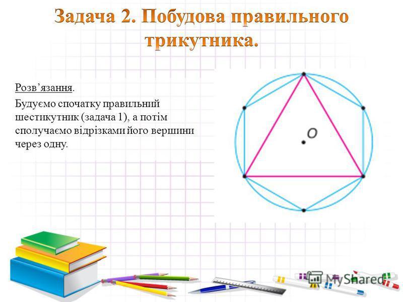 Розвязання. Будуємо спочатку правильний шестикутник (задача 1), а потім сполучаємо відрізками його вершини через одну.