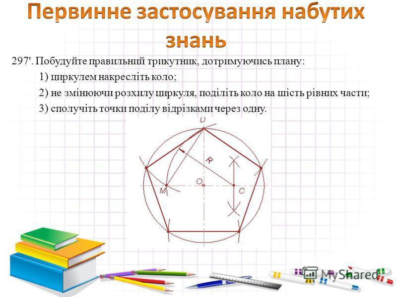297'. Побудуйте правильний трикутник, дотримуючись плану: 1) циркулем накресліть коло; 2) не змінюючи розхилу циркуля, поділіть коло на шість рівних части; 3) сполучіть точки поділу відрізками через одну.