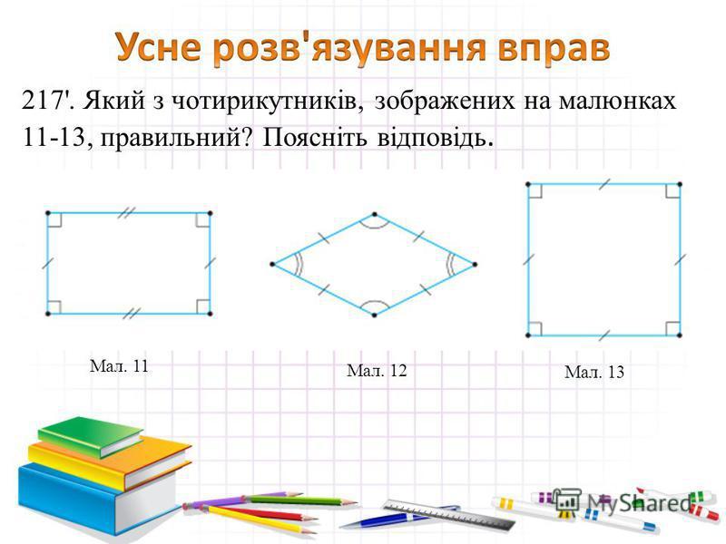 217'. Який з чотирикутників, зображених на малюнках 11-13, правильний? Поясніть відповідь. Мал. 11 Мал. 12 Мал. 13