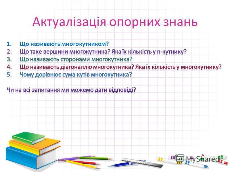 Актуалізація опорних знань