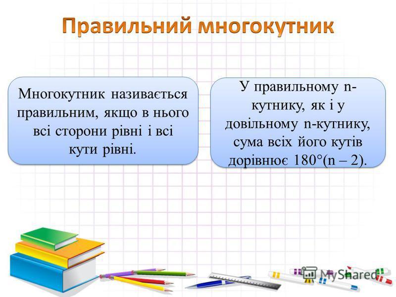 Многокутник називається правильним, якщо в нього всі сторони рівні і всі кути рівні. Многокутник називається правильним, якщо в нього всі сторони рівні і всі кути рівні. У правильному n- кутнику, як і у довільному n-кутнику, сума всіх його кутів дорі