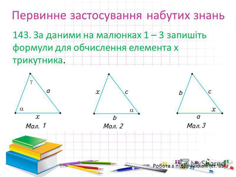Первинне застосування набутих знань 143. За даними на малюнках 1 – 3 запишіть формули для обчислення елемента х трикутника. Робота з підручником (ст. 35)