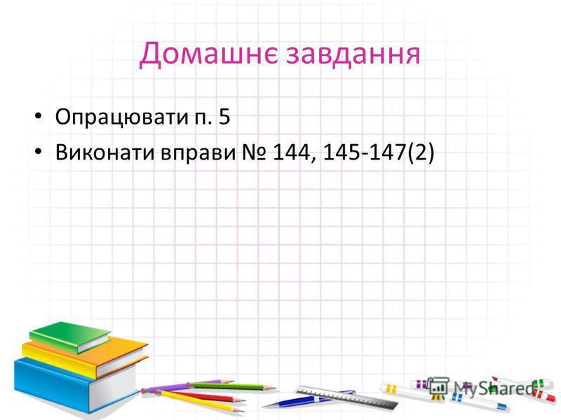 Домашнє завдання Опрацювати п. 5 Виконати вправи 144, 145-147(2)