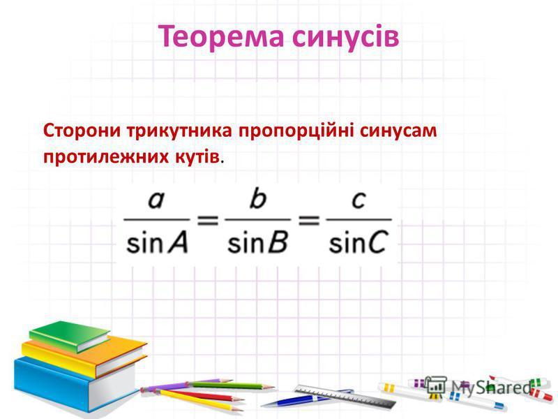 Теорема синусів Сторони трикутника пропорційні синусам протилежних кутів.