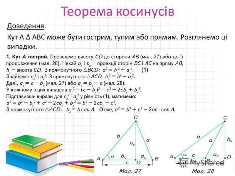 Теорема косинусів б)