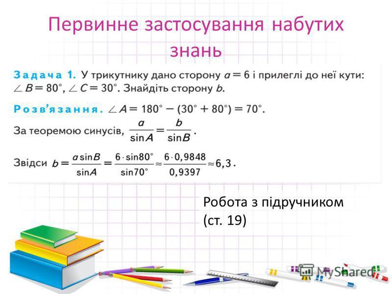 Первинне застосування набутих знань Робота з підручником (ст. 19)