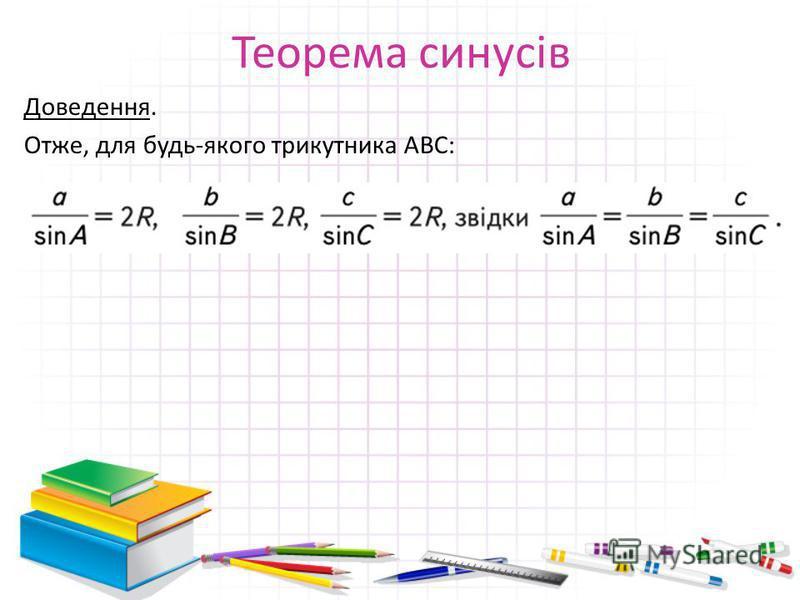Теорема синусів Доведення. Отже, для будь-якого трикутника ABC: