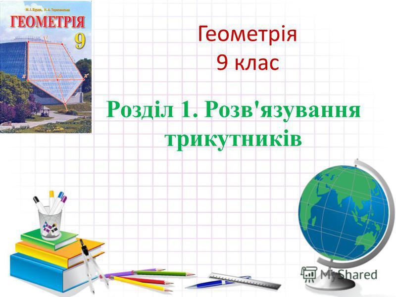 Геометрія 9 клас Розділ 1. Розв'язування трикутників