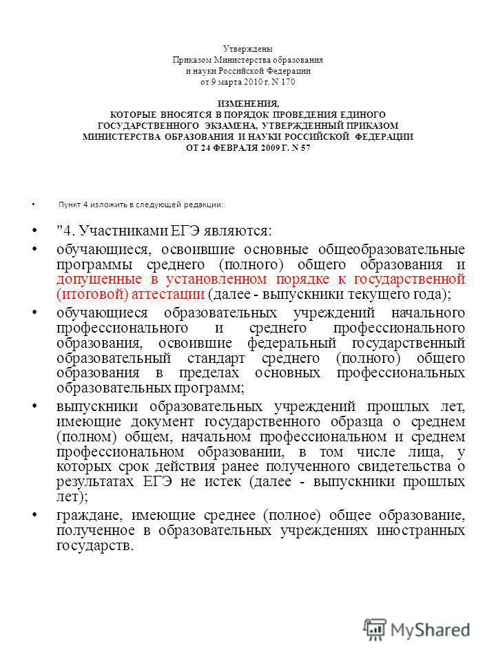 Утверждены Приказом Министерства образования и науки Российской Федерации от 9 марта 2010 г. N 170 ИЗМЕНЕНИЯ, КОТОРЫЕ ВНОСЯТСЯ В ПОРЯДОК ПРОВЕДЕНИЯ ЕДИНОГО ГОСУДАРСТВЕННОГО ЭКЗАМЕНА, УТВЕРЖДЕННЫЙ ПРИКАЗОМ МИНИСТЕРСТВА ОБРАЗОВАНИЯ И НАУКИ РОССИЙСКОЙ Ф