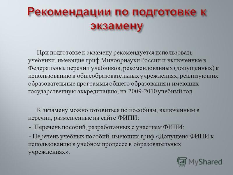 При подготовке к экзамену рекомендуется использовать учебники, имеющие гриф Минобрнауки России и включенные в Федеральные перечни учебников, рекомендованных ( допущенных ) к использованию в общеобразовательных учреждениях, реализующих образовательные