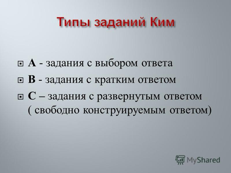 А - задания с выбором ответа В - задания с кратким ответом С – задания с развернутым ответом ( свободно конструируемым ответом )