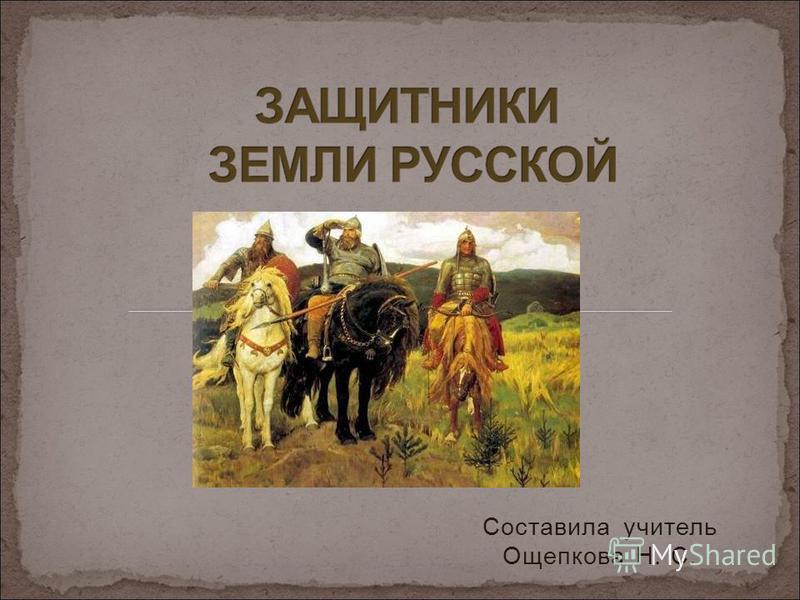 Составила учитель Ощепкова Н. С.
