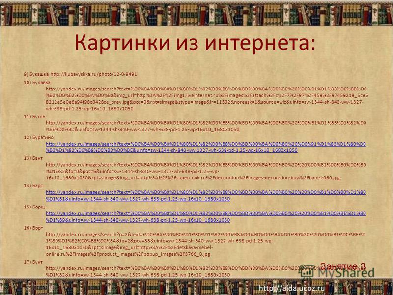 Картинки из интернета: 9) Букашка http://liubavyshka.ru/photo/12-0-9491 10) Булавка http://yandex.ru/images/search?text=%D0%BA%D0%B0%D1%80%D1%82%D0%B8%D0%BD%D0%BA%D0%B0%20%D0%B1%D1%83%D0%BB%D0 %B0%D0%B2%D0%BA%D0%B0&img_url=http%3A%2F%2Fimg1.liveinter