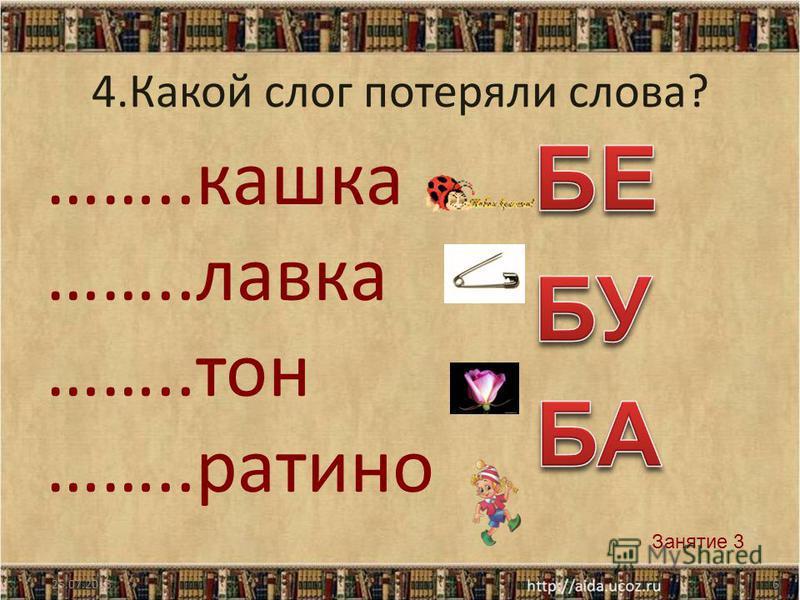 4. Какой слог потеряли слова? ……..кашка ……..лавка ……..тон ……..братчино 25.07.20156 Занятие 3