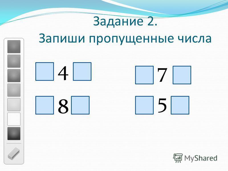 Задание 2. Запиши пропущенные числа 4 8 7 5